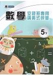 國小(康老師)數學評量講義五下(107學年)