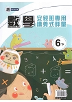 國小(康老師)數學評量講義六下(107學年)