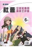 國小(康老師)社會評量講義六下(107學年)