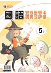 國小(翰老師)國語評量講義五下(107學年)