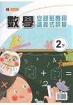 國小(翰老師)數學評量講義二下(107學年)