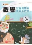 國小(翰老師)數學評量講義三下(107學年)