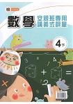 國小(翰老師)數學評量講義四下(107學年)
