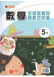 國小(翰老師)數學評量講義五下(107學年)