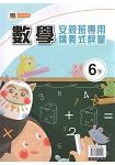 國小(翰老師)數學評量講義六下(107學年)