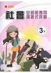 國小(翰老師)社會評量講義三下(107學年)