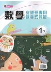 國小(南老師)數學評量講義一下(107學年)