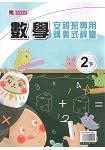 國小(南老師)數學評量講義二下(107學年)