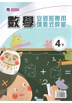 國小(南老師)數學評量講義四下(107學年)