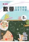 國小(南老師)數學評量講義五下(107學年)
