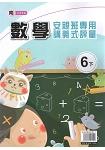 國小(南老師)數學評量講義六下(107學年)