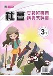 國小(南老師)社會評量講義三下(107學年)