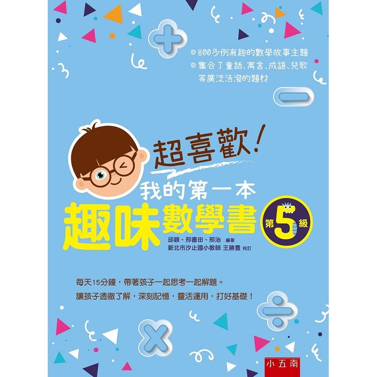 超喜歡!我的第一本趣味數學書:第5級