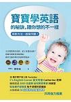 寶寶學英語的秘訣,跟你想的不一樣:用對方法,啟發天賦!