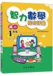 智力數學綜合評量(國小1年級)