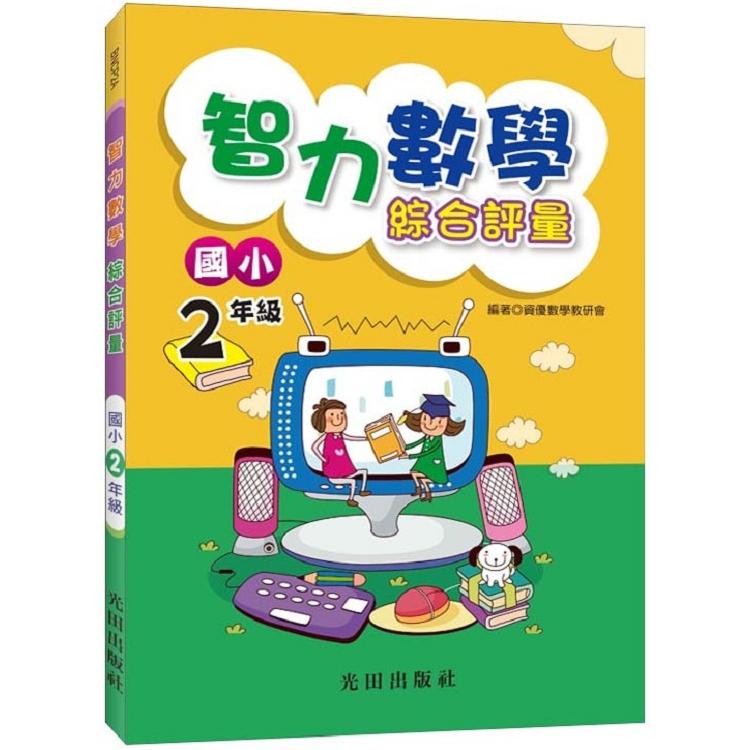 智力數學綜合評量(國小2年級)