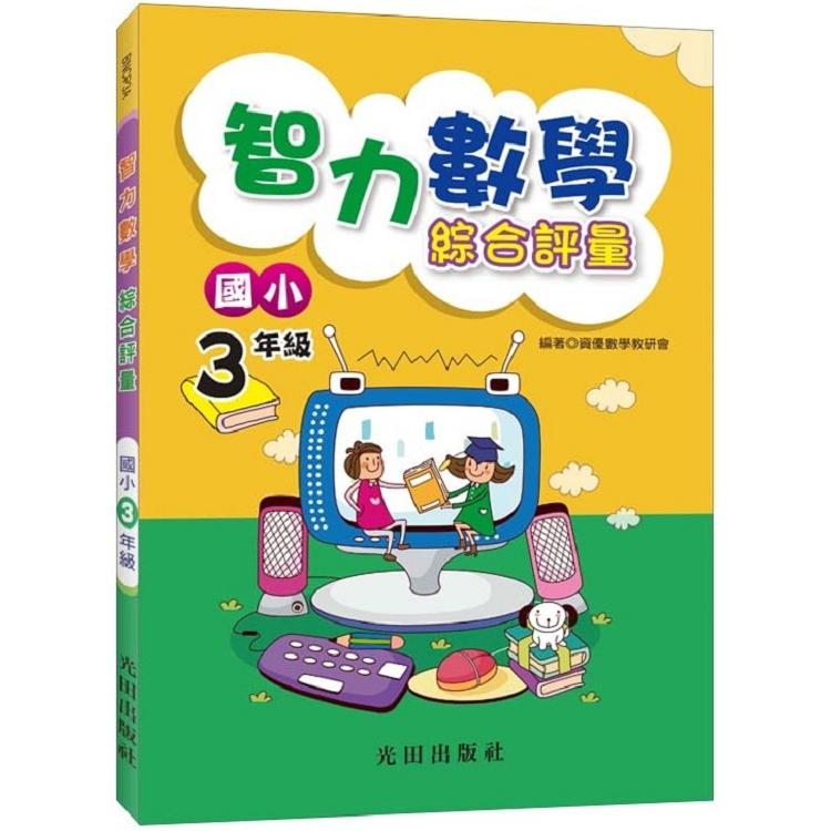 智力數學綜合評量(國小3年級)