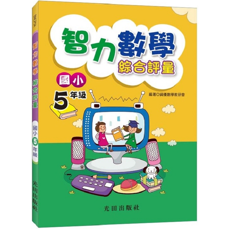 智力數學綜合評量(國小5年級)