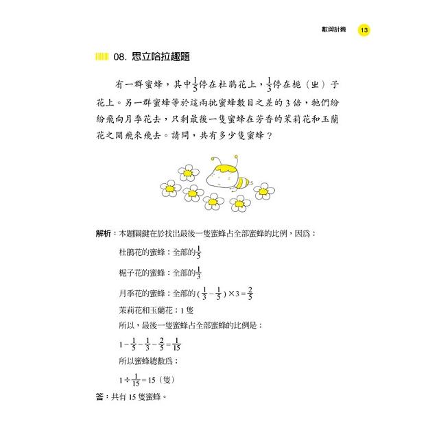 超喜歡!我的第一本趣味數學書:第6級