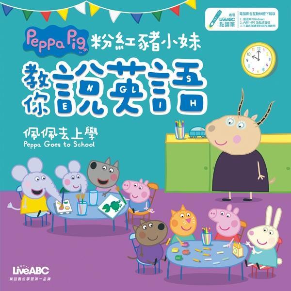粉紅豬小妹教你說英語 佩佩去上學(附DVD-ROM含MP3)