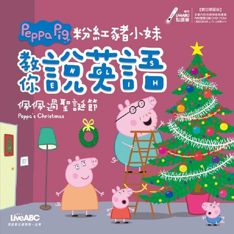 粉紅豬小妹教你說英語 佩佩過聖誕節(附DVD-ROM含MP3)