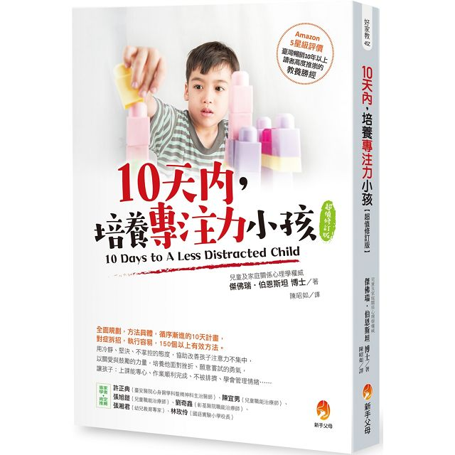 10天內,培養專注力小孩【超值修訂版】