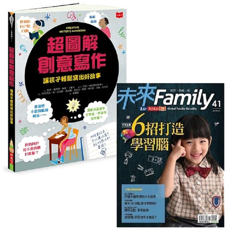 【金石堂獨家套組】《超圖解創意寫作》+未來Family2018第41期