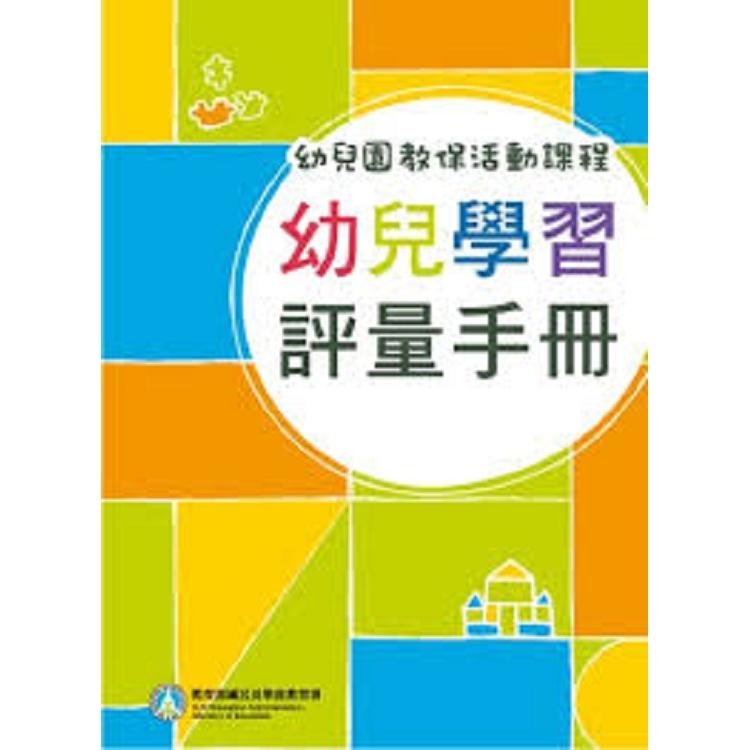 幼兒園教保活動課程 : 幼兒學習評量手冊