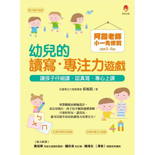 阿鎧老師小一先修班,幼兒的讀寫.專注力遊戲:讓孩子仔細讀、認真寫、專心上課