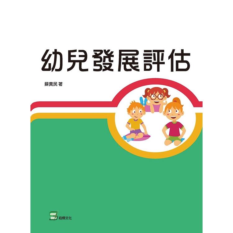 幼兒發展評估