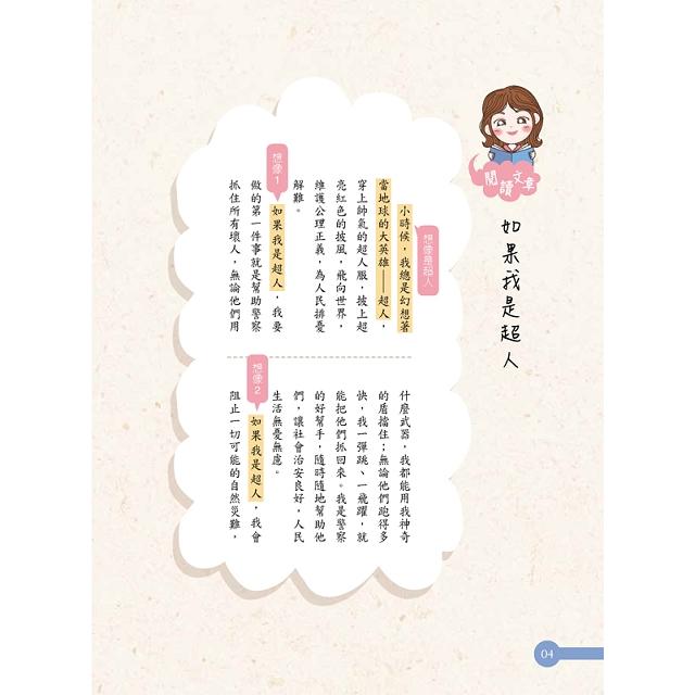 麗雲老師的閱讀寫作直播課3-放飛想像有策略-根據108課綱的五大文本設計各種常見的寫作題目