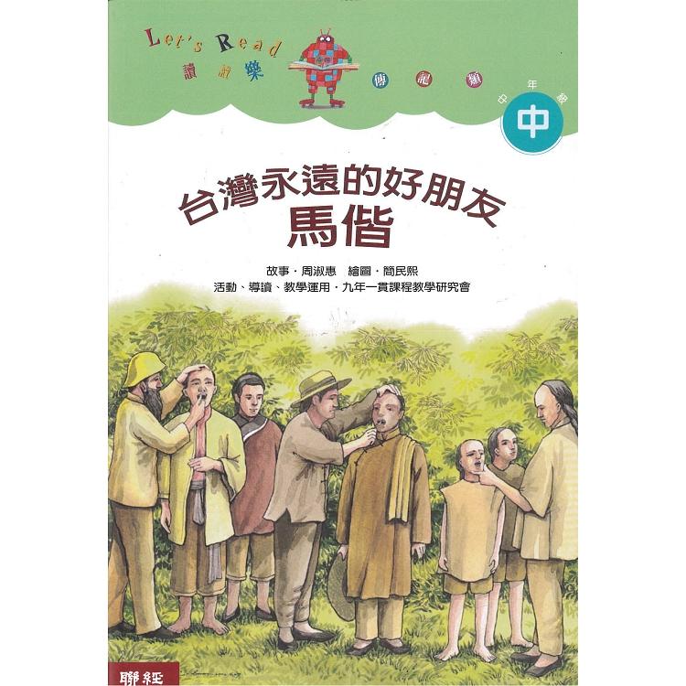 台灣永遠的好朋友-馬偕(二版)