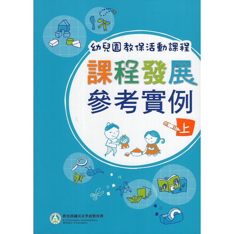 幼兒園教保活動課程-課程發展參考實例(2冊不分售)二版