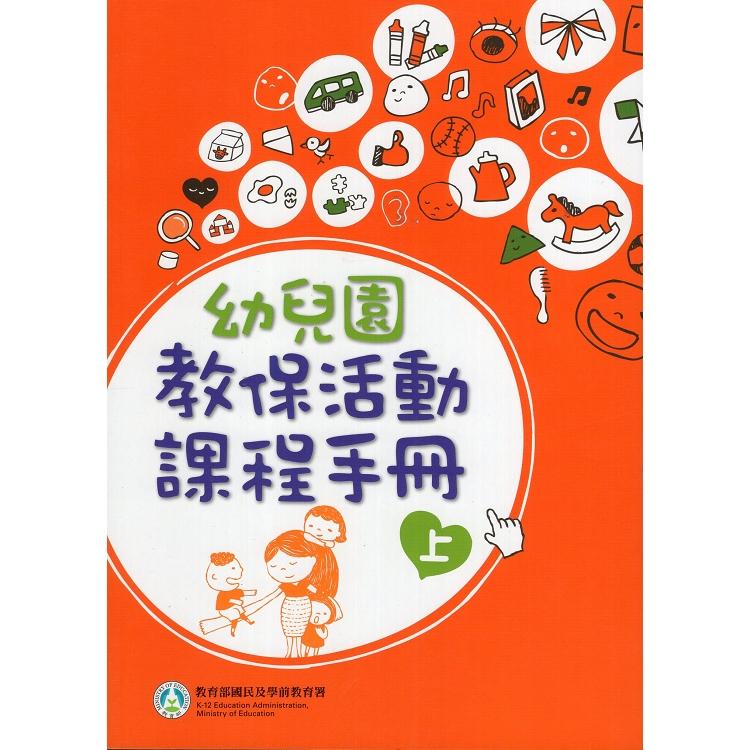 幼兒園教保活動課程手冊(2冊不分售)二版