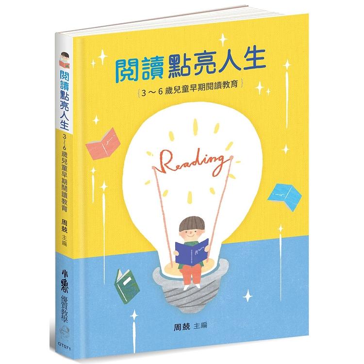 閱讀點亮人生:3~6歲兒童早期閱讀教育