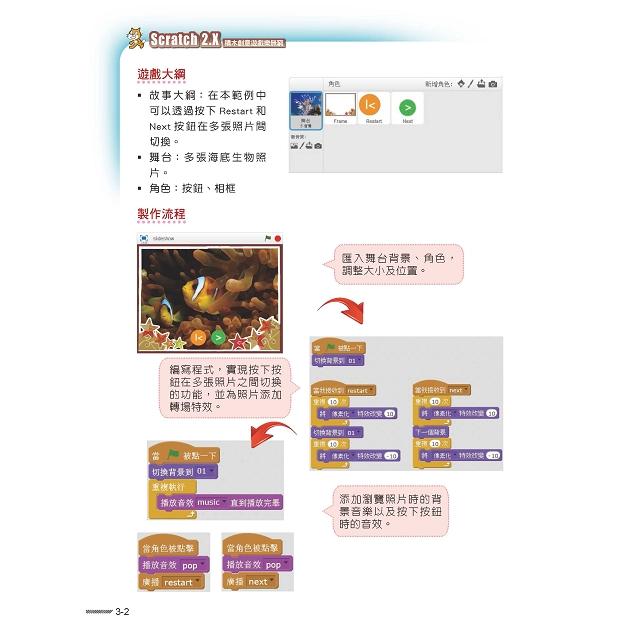 Scratch 積木創意遊戲樂無窮
