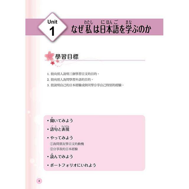こんにちは你好3課本+練習冊(隨書附日籍老師親錄標準日語發音+朗讀音檔QR Code)