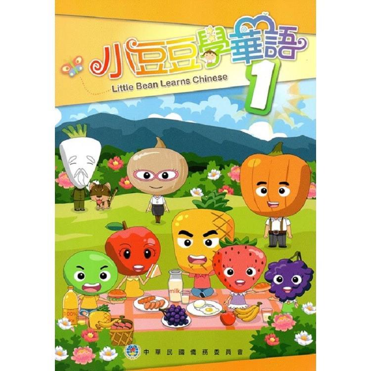 小豆豆學華語1(僑教雙週刊精選輯)2版