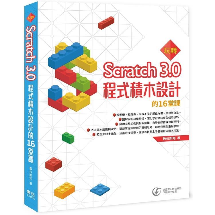玩轉Scratch 3.0程式積木設計的16堂課