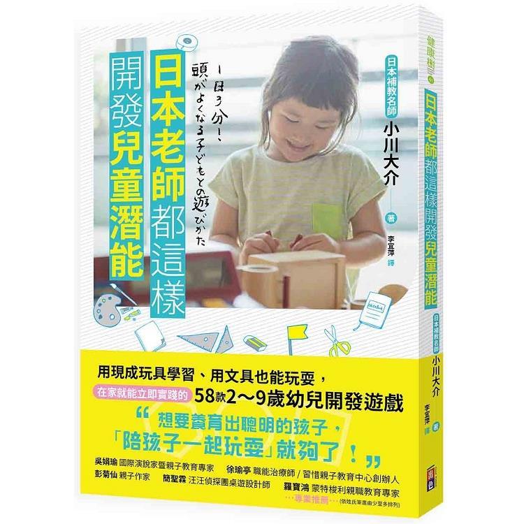 日本老師都這樣開發兒童潛能:用現成玩具學習、用文具也能玩耍,在家就能立即實踐的58款2~9歲幼兒開發