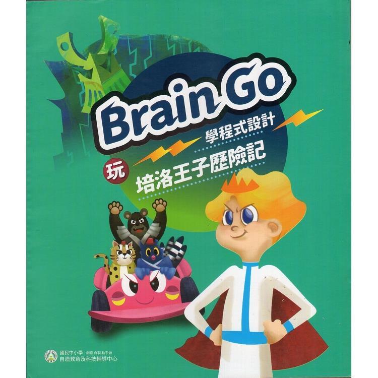 玩Brain Go學程式設計:培洛王子歷險記