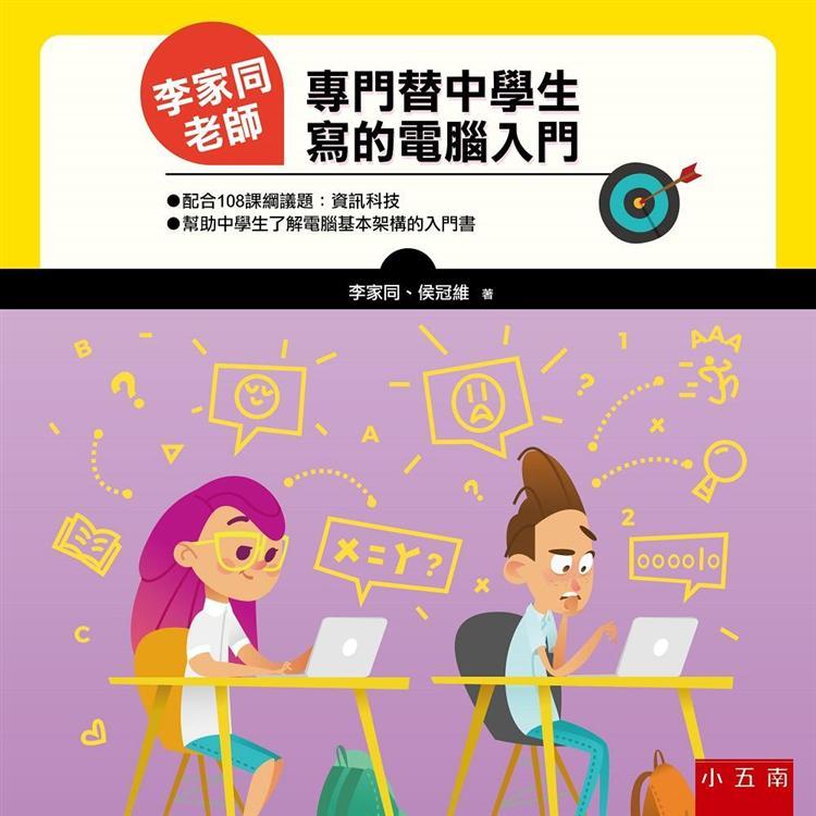 李家同老師專門替中學生寫的電腦入門