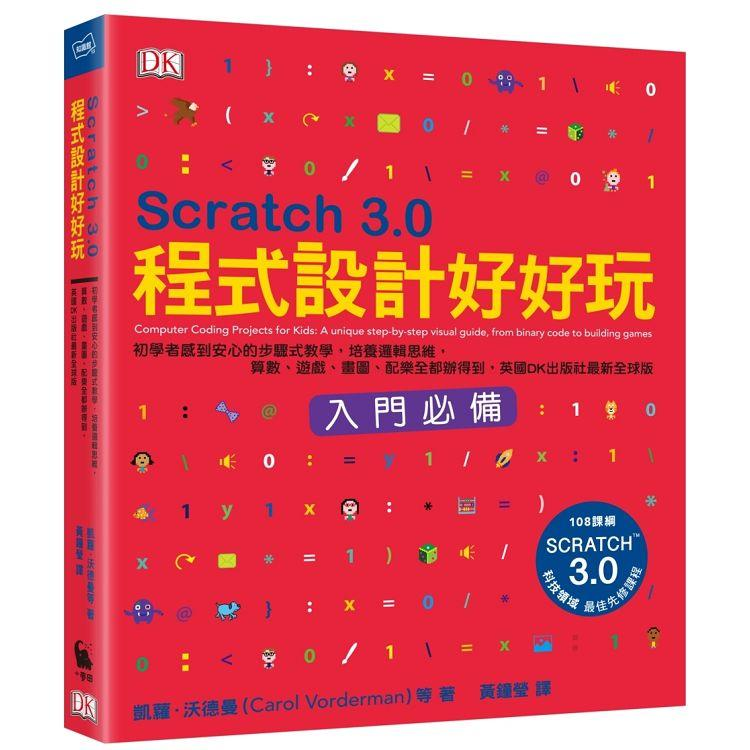 Scratch 3.0程式設計好好玩:初學者感到安心的步驟式教學,培養邏輯思維,算數、遊戲、畫圖、配樂全都辦得