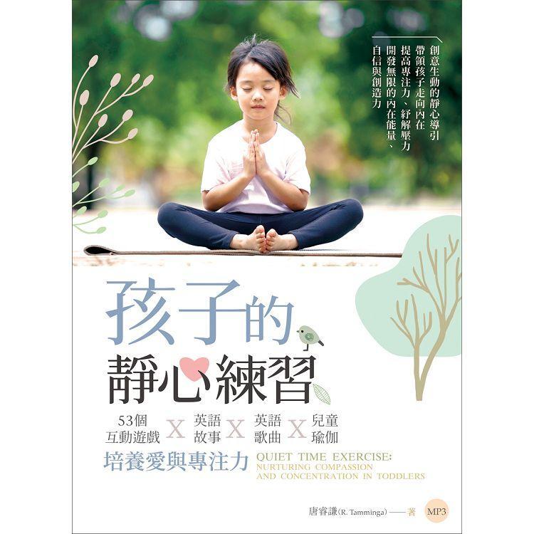 孩子的靜心練習:53個互動遊戲+英語故事+英語歌曲+兒童瑜伽培養愛與專注力 (16K+MP3)