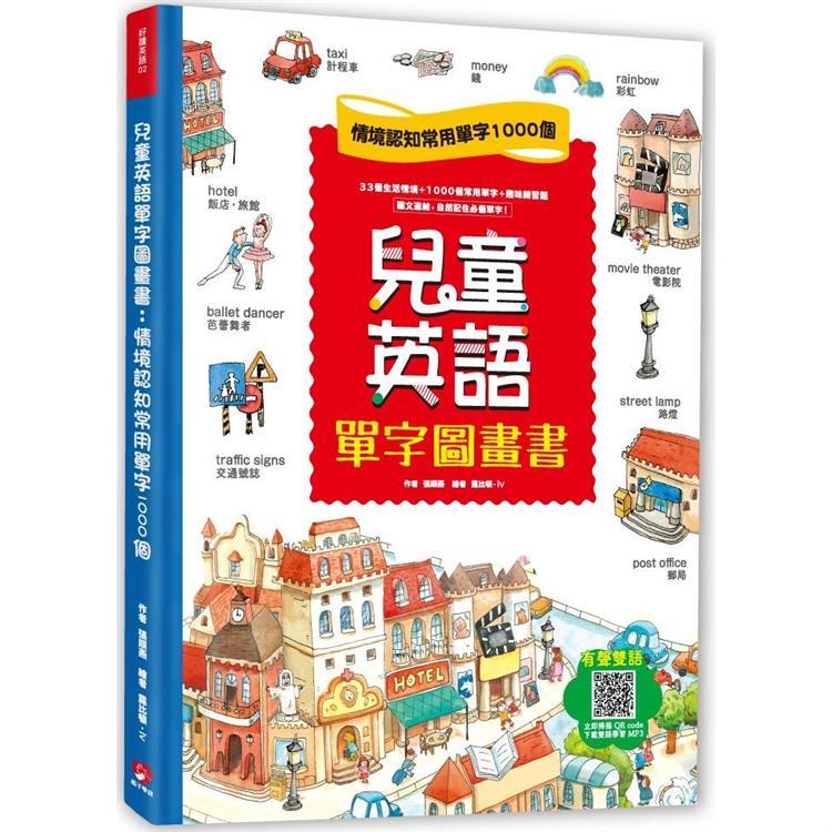 兒童英語單字圖畫書(掃 QR code,下載雙語 MP3)