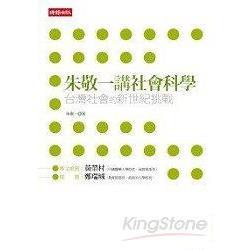 朱敬一講社會科學:台灣社會的新世紀挑戰
