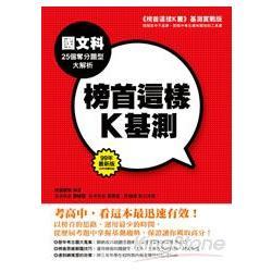榜首這樣K基測:國文科25個奪分題型大解析
