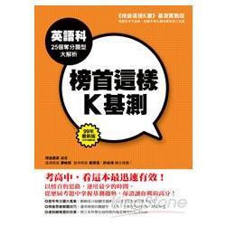 榜首這樣K基測:英語科25個奪分題型大解析