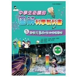 中學生必讀-圖解科學教科書(5)