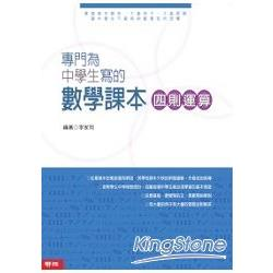 專門為中學生寫的數學課本 四則運算 ( 2010年全新修訂版)